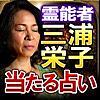 霊能占い師/三浦栄子【霊視透視占い】人生占い・結婚占い