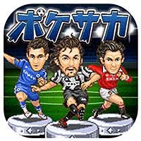 ポケサカ【サッカー無料育成ゲーム】ポケットサッカークラブ