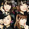 Saikoukayo - EP
