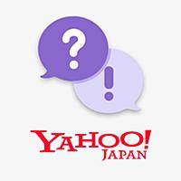 Yahoo!知恵袋-相談から裏技ハウツーまで何でも解決!