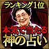 的中ランキング1位◆占い師の神◆秋山勉唯絵