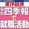 オーディオマガジン東洋経済Vol.20 『会社四季報で就職活動』
