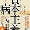 日本企業の時点で『欠陥組織』なんだから、職場の人間の言うことなんてすべて聞き流せ!w