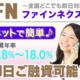 【ヤミ金】株式会社ファインネクストは違法な金融業者
