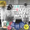 【風情】京都を愛しすぎたマンガ家が振り返る「夏の風物詩SP」