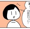 不機嫌なお顔の解消法!