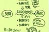 「YAZAWAの勘」のスゴさについて。の画像