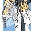 【おすすめ!】五巻以内完結で面白い漫画を紹介する!【15選】