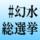 「幻水総選挙2016」の裏側