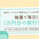 ドコモ「海外1dayパケ」×「地球の歩き方」のキャンペーンはいい感じだと思うの(ただし東京女子に限る)