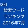 【第3回】検索ランキング!おもしろワードBEST10【2016年7月版】