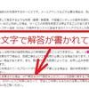 光コラボ移行時の疑問点「NTTとの光回線契約はどうなるの?」
