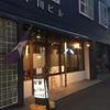 札幌のドミニカ料理店Pa'Mi Casaの鶏肉の煮込みがウマすぎて病みつきになる!