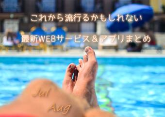 【2016年7月・8月編】これから流行るかもしれない最新WEBサービス&アプリまとめ