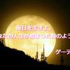 雨あけていっきに涼しく休養日の朝 ヽ(´▽`)/