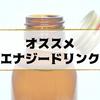 【日本版】エナジードリンク!最新おすすめ人気ランキング【味・栄養・成分】