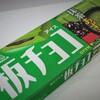 レビュー|森永製菓 <まるごとバナナ>のようなネーミング<板チョコアイス 抹茶あずき>