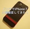 【結果報告】ドコモでiPhone7に機種変したらこうなった!