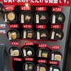 本当に美味しいお豆腐屋さん梅本とうふ店【奈良・御所】