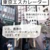8/14 コミックマーケット90 3日目 西め-01a「東京エスカレーター」出展のおしらせ