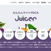 アクセス解析ツール「Juicer」の人工知能による推測が楽しい