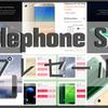 「ElePhone S7」コスパグッドなハイスペック低価格スマホ | プレセールスタートでさらにお安く‼︎