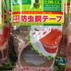 植木をナメクジ・カタツムリから守る!防虫銅テープ