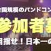 HOTLINE2016 7月23日ライブレポート