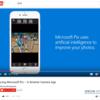 新しく使い始めてみたカメラアプリ Microsoft Pix