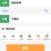 青春18きっぷの旅なら『Y!乗換案内』無料アプリが超絶便利です!無駄なルート検索時間を断捨離!