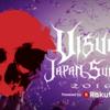 やばい!VISUAL JAPAN SUMMIT 2016史上最大のビジュアル系バンドフェス開催!気になる第3弾出演バンドは?チケット入手方法は?