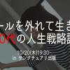 【満席/キャンセル待ち】10月20日イベント開催!「レールを外れて生きる20代の人生戦略論」