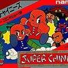 君はファミコンの「スーパーチャイニーズ」を憶えているか