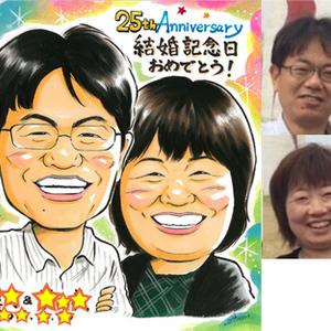 浜田智史のお客様似顔絵(8)/結婚記念日、金婚式