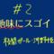 【地味にスゴイ!】校閲ガール河野悦子ドラマ2話・感想