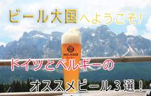 ビール大国へようこそ!ドイツとベルギーのオススメビール3選!