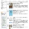 【ブックファースト新宿店 14週連続ランクイン】『1冊20分読まずに、「わかる!」すごい読書術』