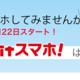 SoftBank MVNO第一弾が本日から受付開始!『Hitスマホ』はその名の通りヒットするのか?