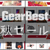 【GearBestセール情報】日本向け限定秋セール開催!10月31日まで!