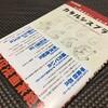 【マンガ家志望者推薦図書】樹崎聖『カタルシスプラン』はプロも目ウロコの漫画指南書