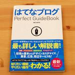 はてなブログに初の解説書が出たので、著者と編集者にブログの良さについて聞いてみました! 『はてなブログPerfect GuideBook』プレゼント企画