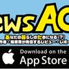 無料iOSアプリ「NewsACTアプリ」よろしくお願いします!他――今週のNewsACT