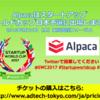 Alpaca、世界最大級のスタートアップピッチイベントStartup World Cupの本戦出場をかけて日本地区予選に出場決定!