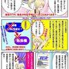 マンガ古い抵当権を消すには(4)熊本の2つの司法書士事務所よりお送りします