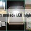 シンプルにオシャレ演出「dodocool 壁掛け式モーションセンサー LEDナイトライト」レビュー