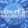 TensorFlowで始める深層学習 (3)機械学習から深層学習の扉を開く