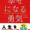 多くの『日本人の幸せ』は「幸せを先延ばしにすること」。