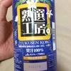 和歌山みかんジュース「熟選工房」が美味すぎる