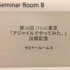 『第36回 #TFSUG東京 「アジャイルでやってみた。」出版記念』で登壇しました