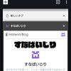 Android版 Chrome でタブのカラーカスタマイズが復活